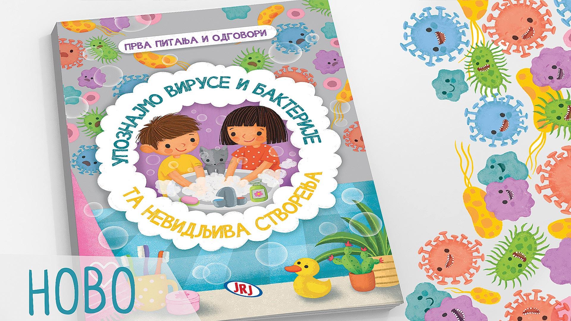 Decje knjige Upoznajmo viruse i bakterije