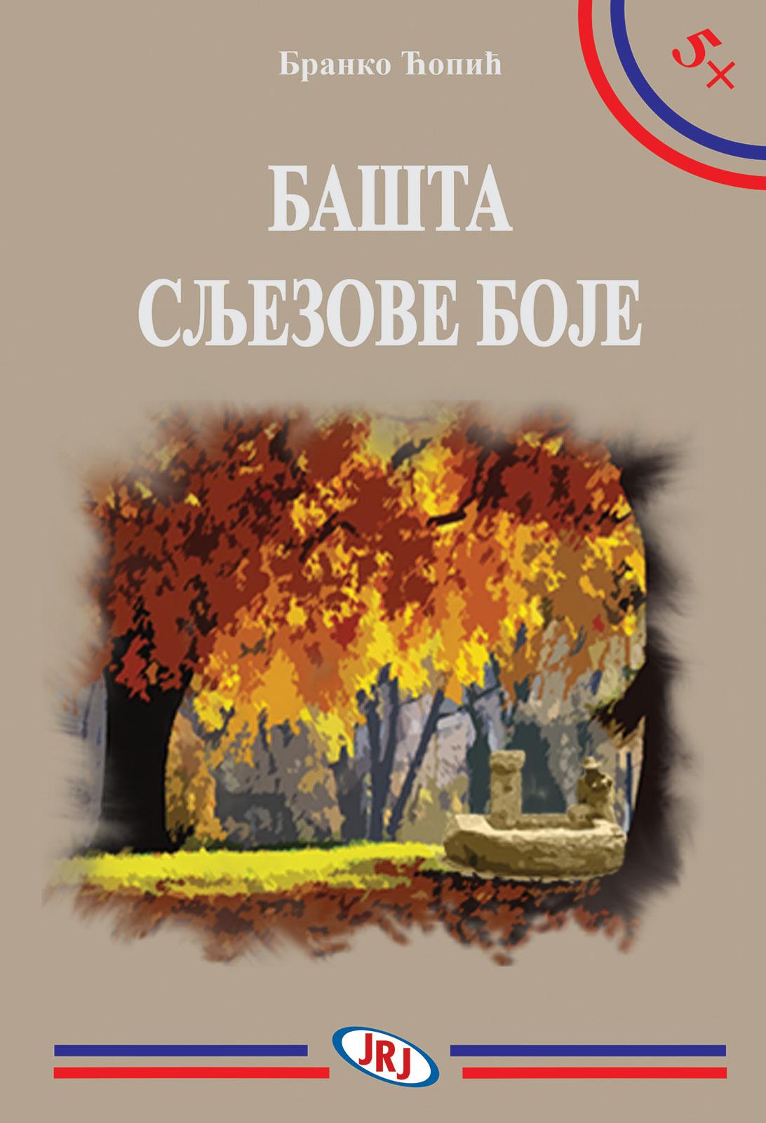 Bašta sljezove boje, Branko Ćopić