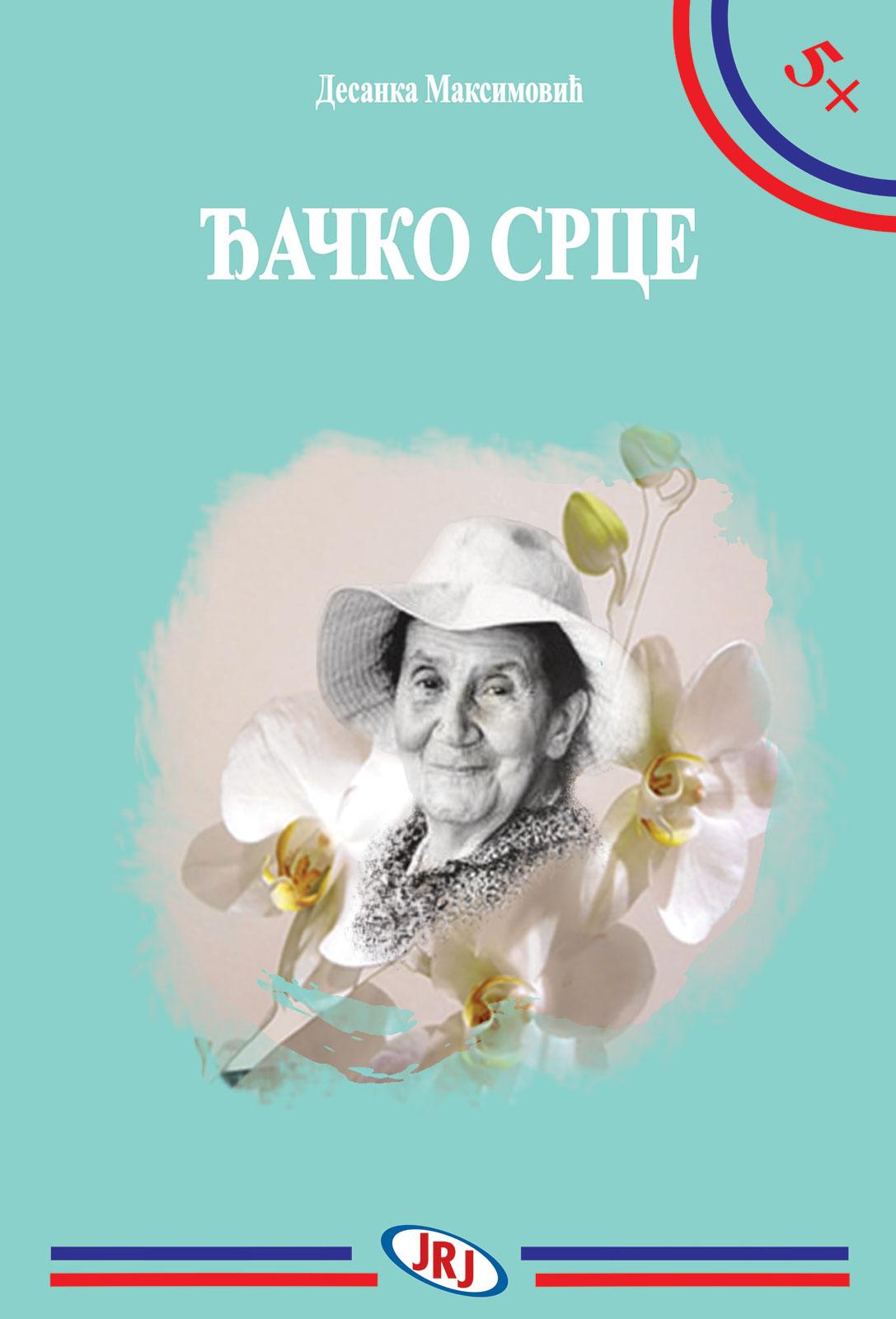 Đačko srce, Desanka Maksimović