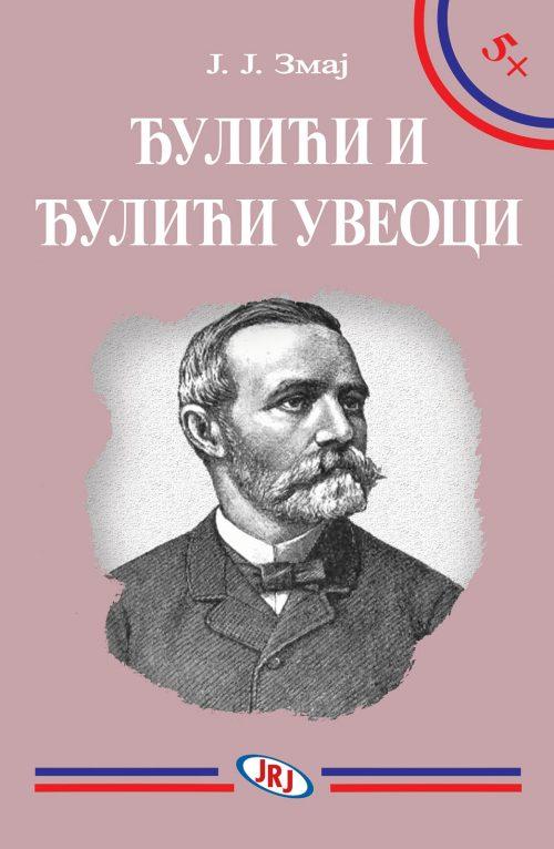 Đulići i Đulići uveoci, J. J. Zmaj