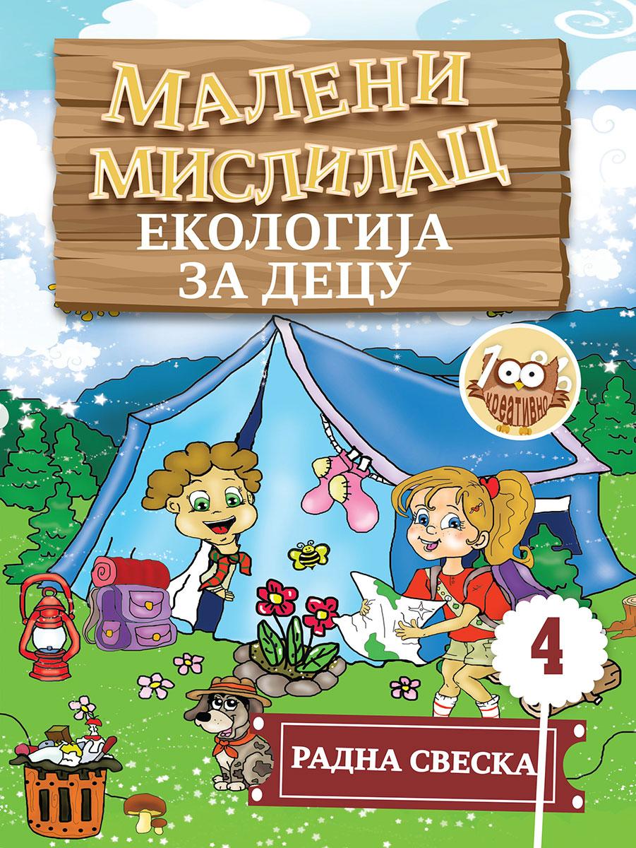 Maleni Mislilac - Ekologija za decu, radna sveska