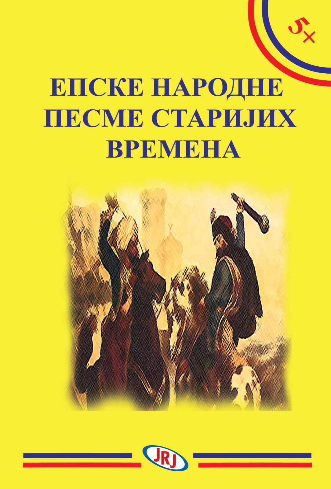 Epske narodne pesme starijih vremena - lektira
