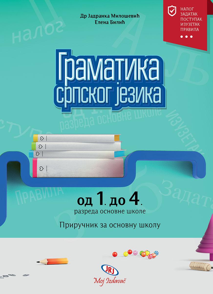 Gramatika srpskog jezika od 1 do 4 razred