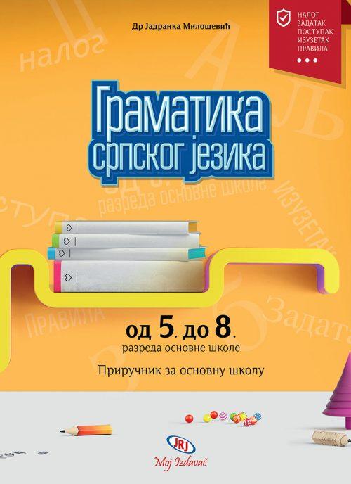 Gramatika srpskog jezika od 5 do 8 razred