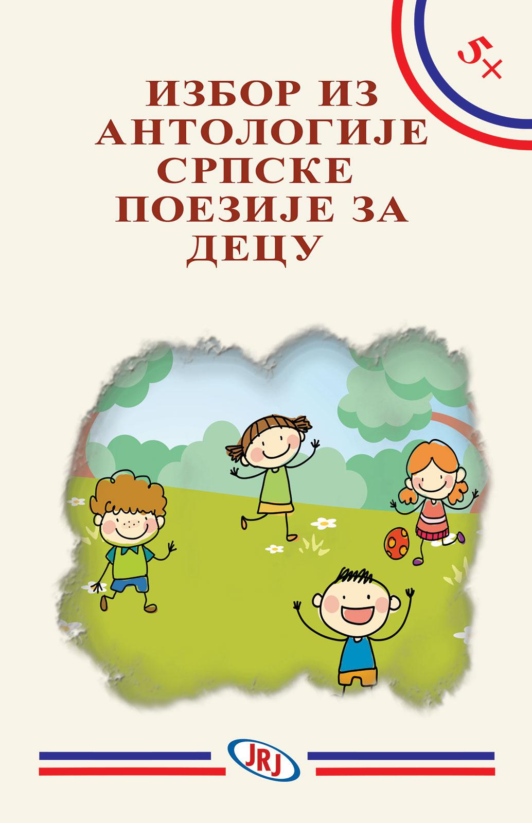 Izbor iz antologije Srpske poezije za decu - lektira
