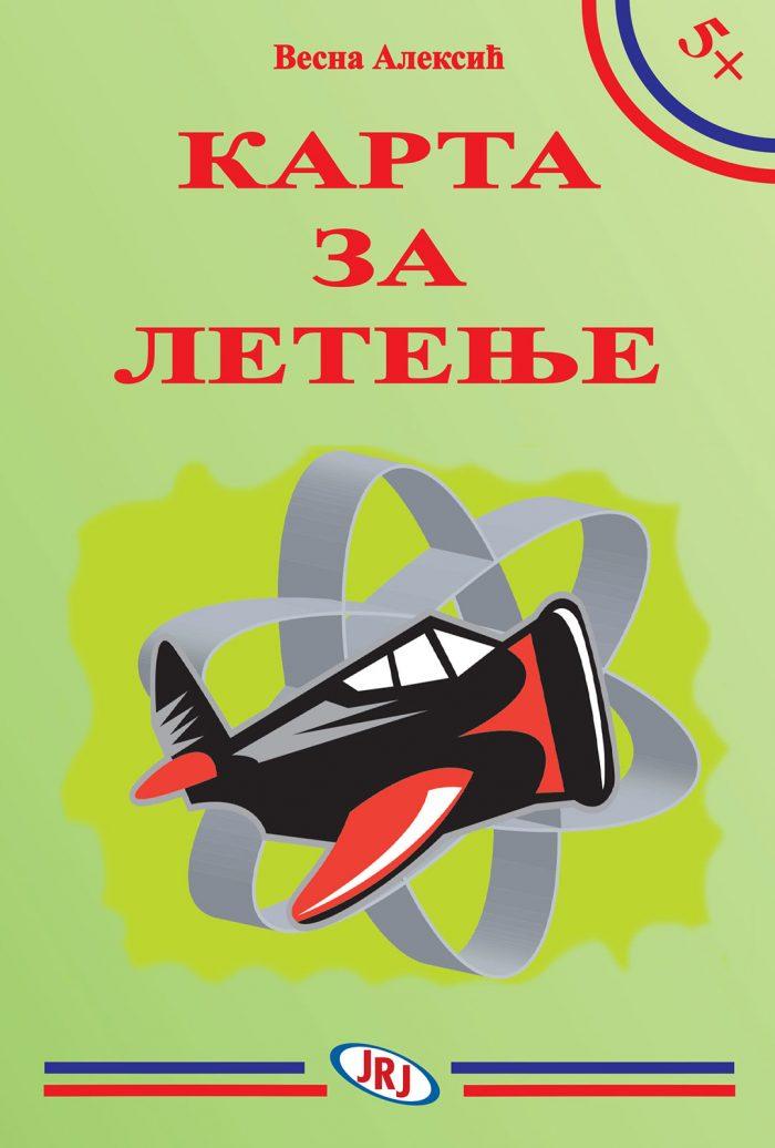 Karta za letenje, Vesna Aleksić