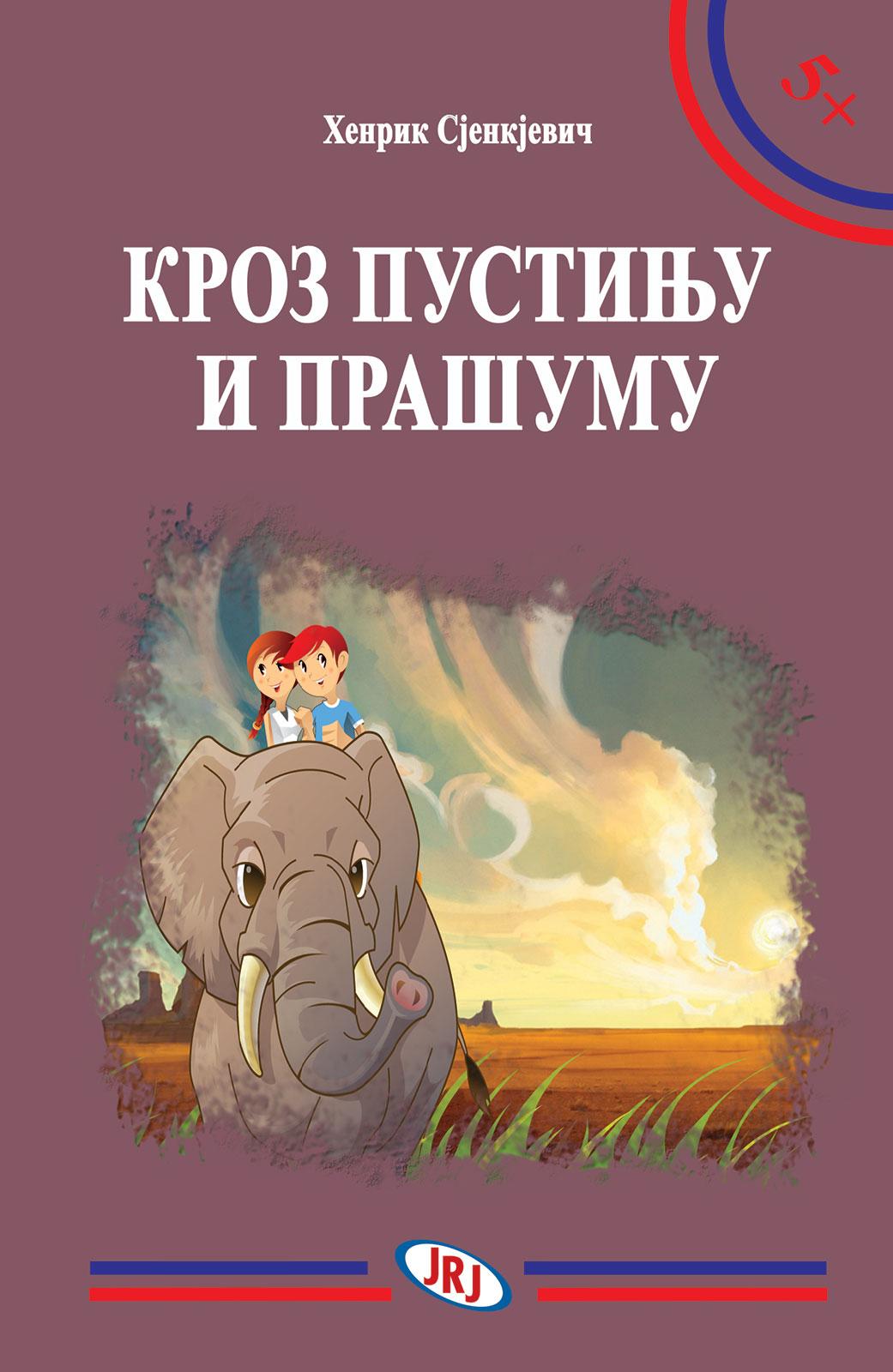 Kroz pustinju i prašumu, Henrik Sjenkjević