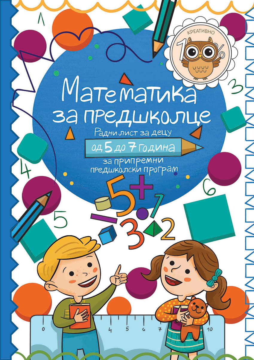 Matematika za predskolce - radni lsit