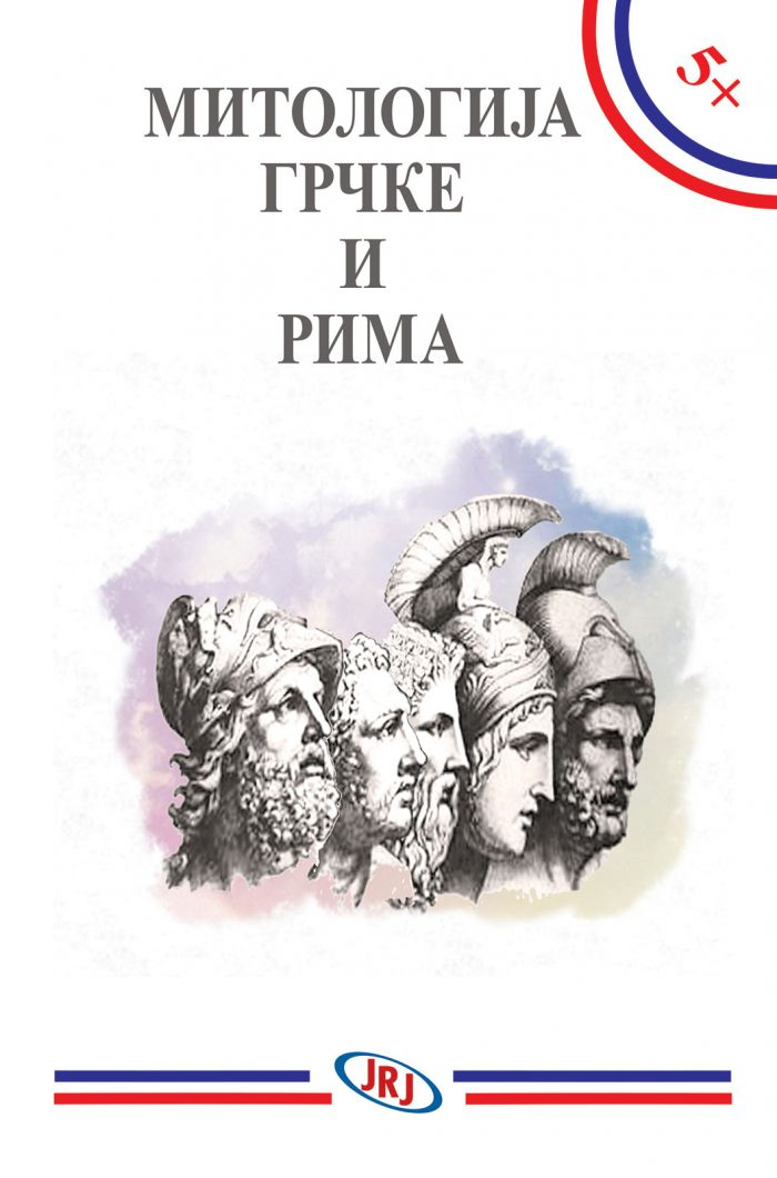 Mitologija Grčke i Rima - lektira