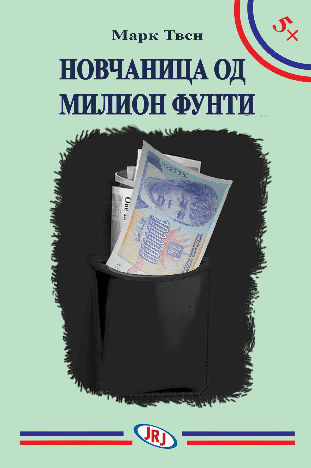 Novčanica od milion funti, Mark Tven