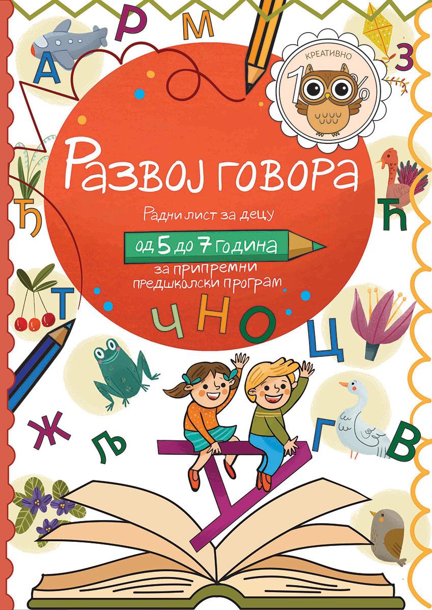 Razvoj govora - radni list za decu