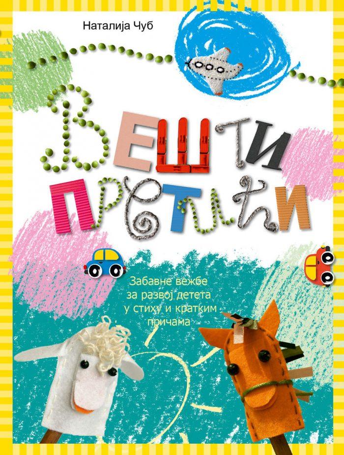 Vesti prstici - interaktivna knjiga za decu