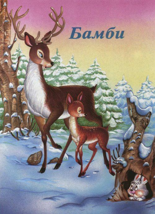 Slikovnica Bambi