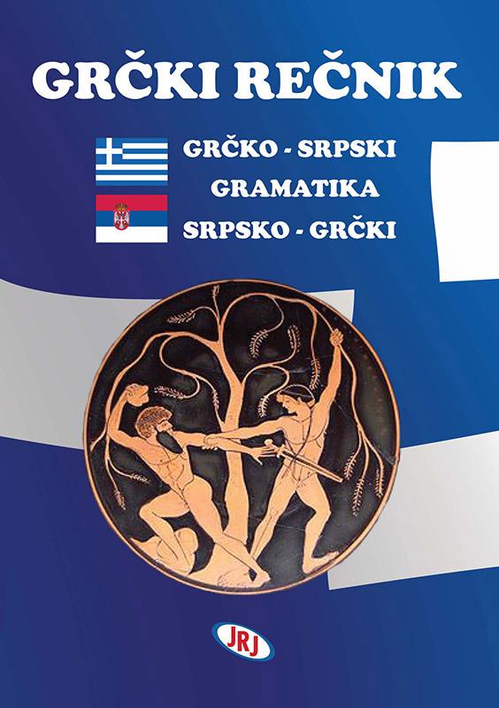 Grčki rečnik