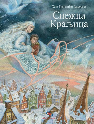 Snežna Kraljica, Hans Kristijan Andersen