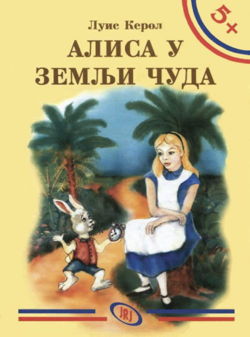 Alisa u zemlji čuda, Luis Kerol