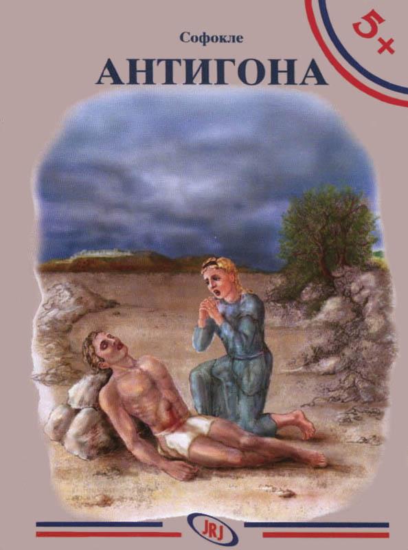 Antigona, Sofokle