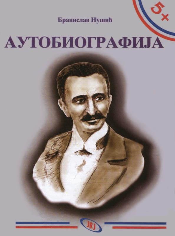 Autobiografija, Branislav Nušić