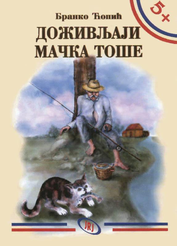 Doživljaji mačka Toše, Branko Ćopić