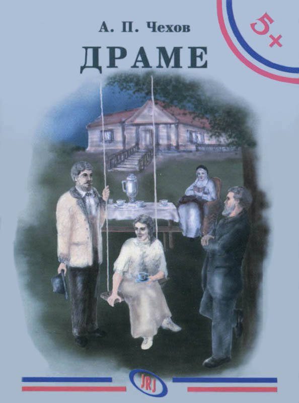 Drame, A. P. Čehov