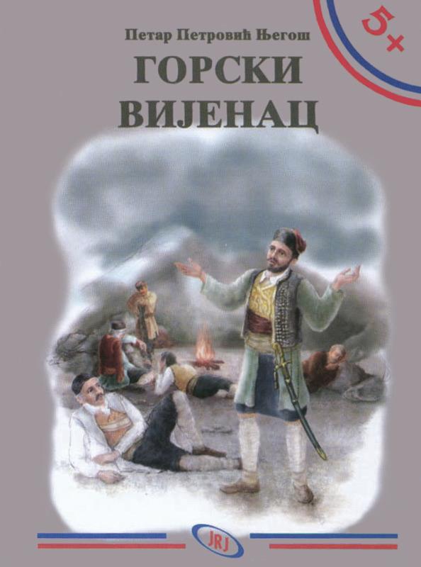 Gorski vijenac, Petar Petrović Njegoš