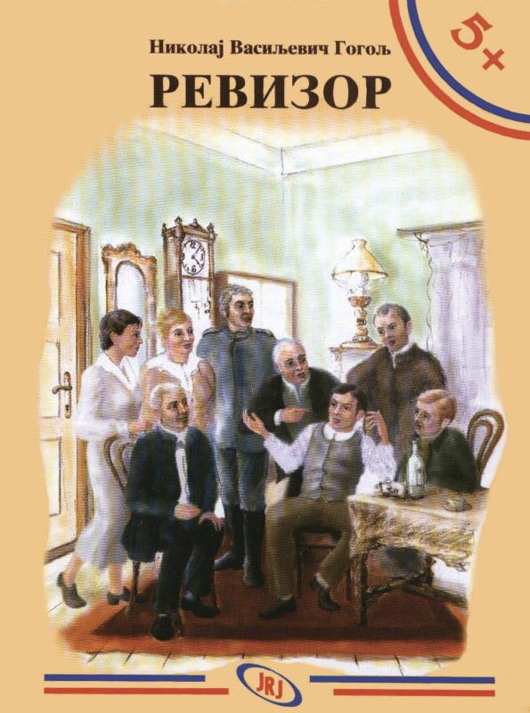 Revizor, Nikolaj Vasilijevič Gogolj