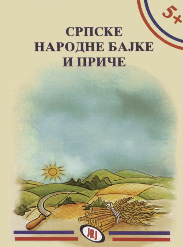 Srpske narodne bajke i priče lektira