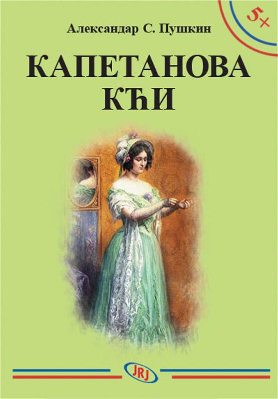 Kapetanova kći, Aleksandar Sergejevič Puškin