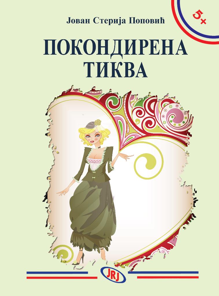 Pokondirena tikva, Jovan Sterija Popović