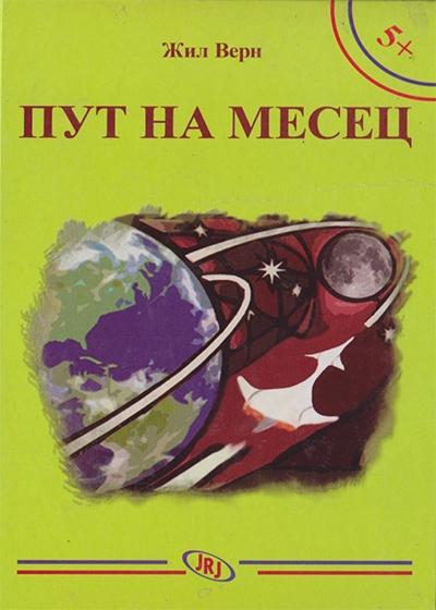 Knjiga Put na Mesec Žil Vern