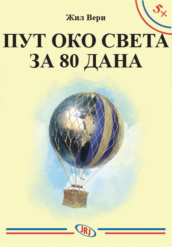 Put oko sveta za 80 dana, Žil Vern