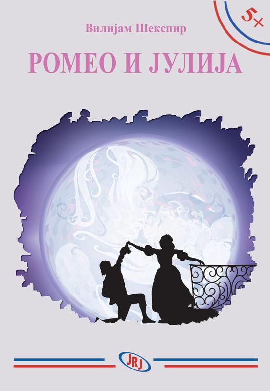 Romeo i Julija, Vilijam Šekspir