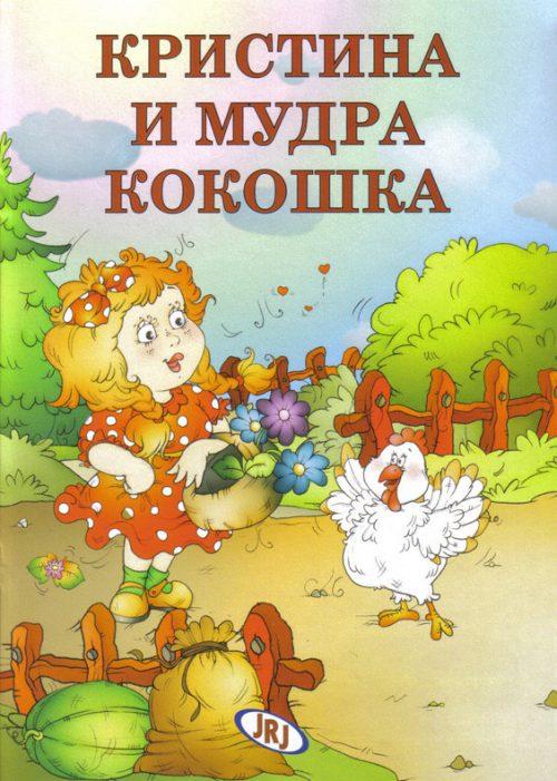 Decja Slikovnica Kristina i mudra kokoška