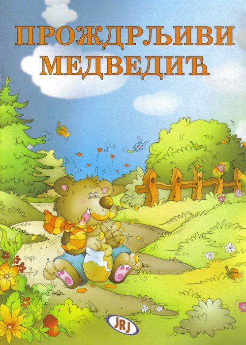 Slikovnica Prozdrljivi medvedic