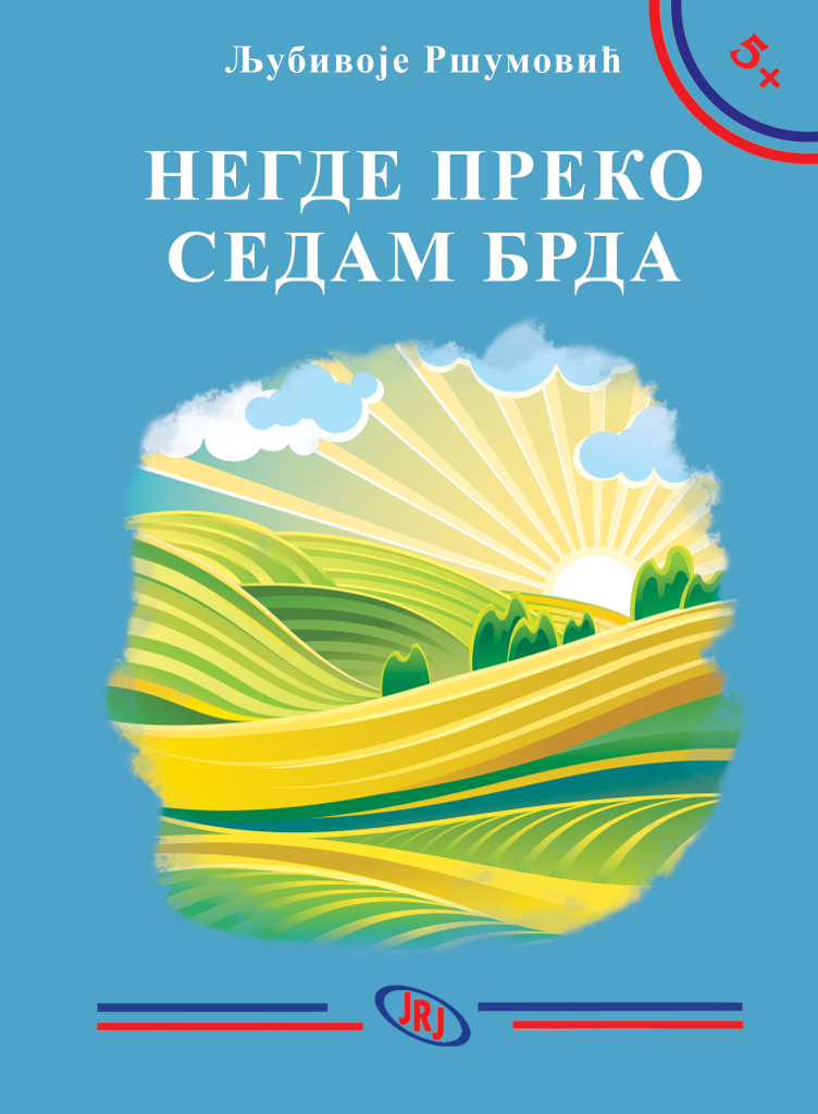 Negde preko sedam brda, Ljubivoje Ršumović