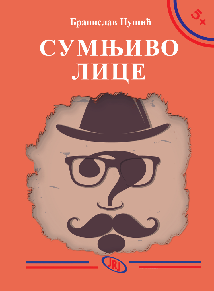 Sumnjivo lice, Branislav Nušić