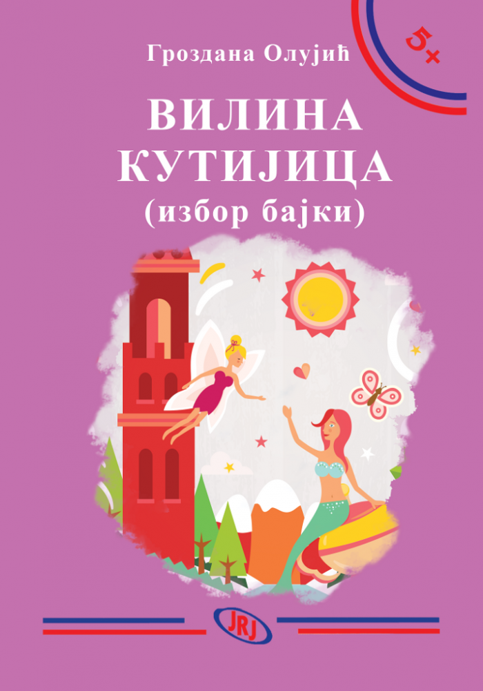 Vilina kutijica (izbor bajki), Grozdana Olujić