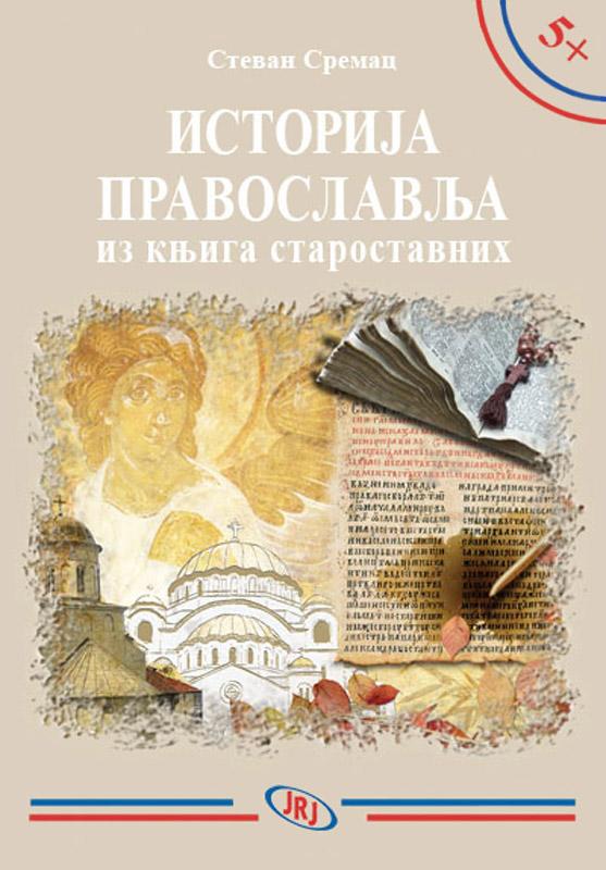 istorija pravoslavlja iz knjiga starostavnih - stevan sreman
