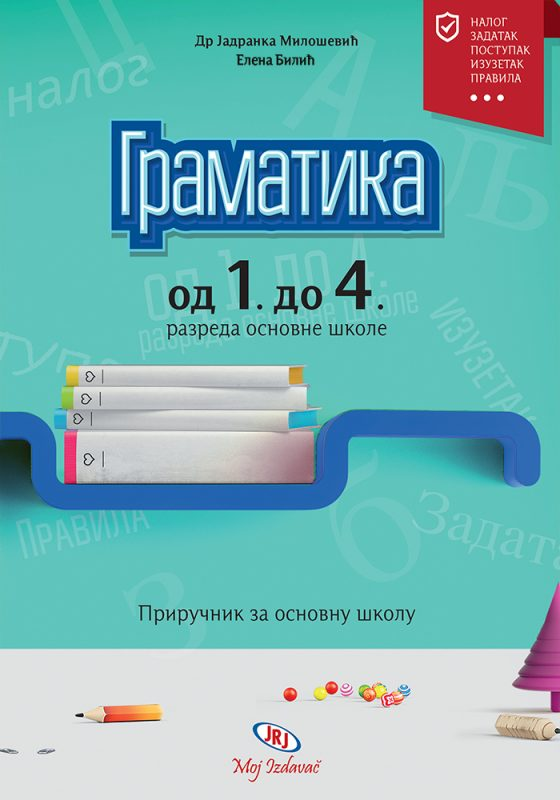 gramatika srpskog jezika 5 do 8 razred osnovne skole