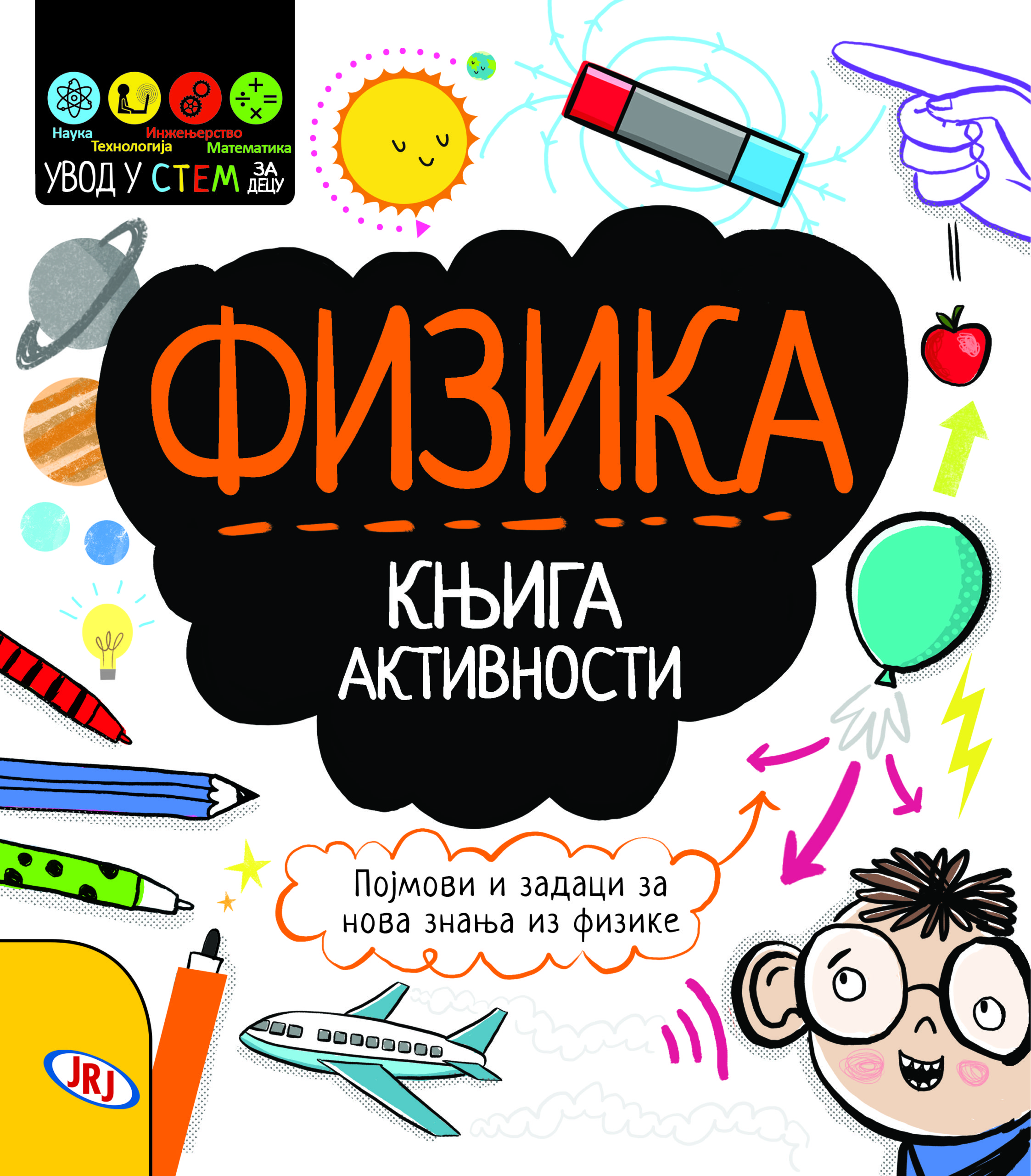 Fizika - knjiga aktivnosti