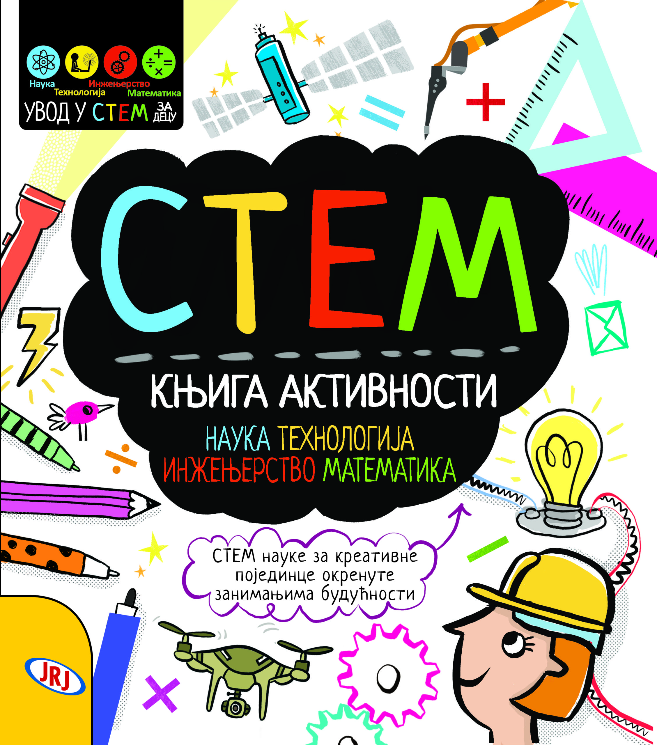 STEM knjiga aktivnosti za decu