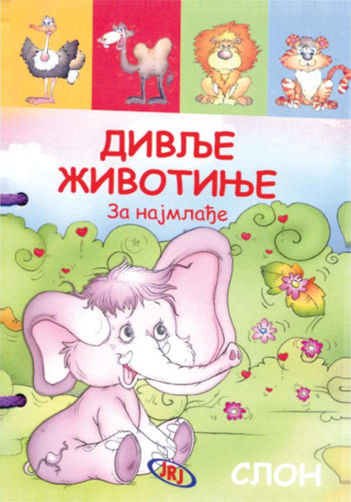 Divlje zivotinje - Slon. Upoznavanje divljih zivotinja.