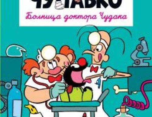 Maleni Čupavko: Bolnica doktora Čudaka