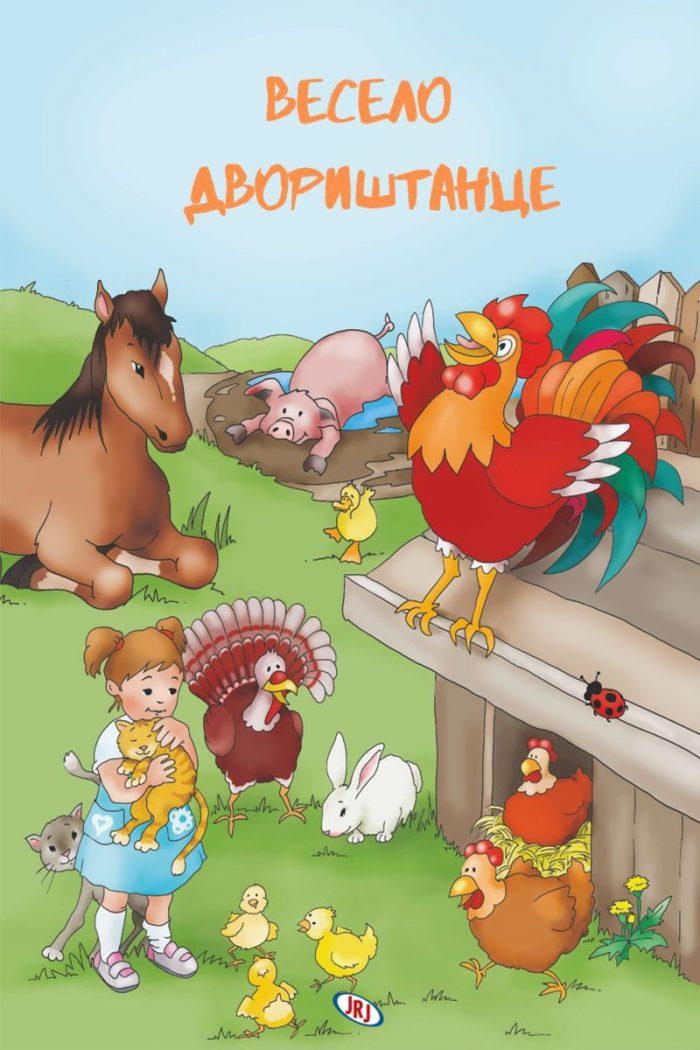 veselo dvoristance knjiga za decu
