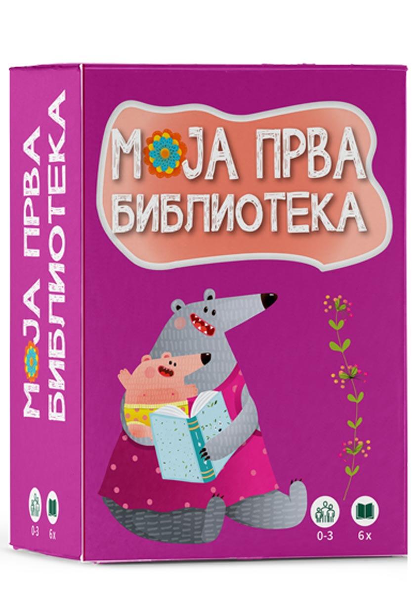 moja prva biblioteka paket knjige za decu