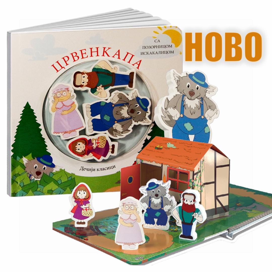 Crvenkapa, drvena decja knjiga