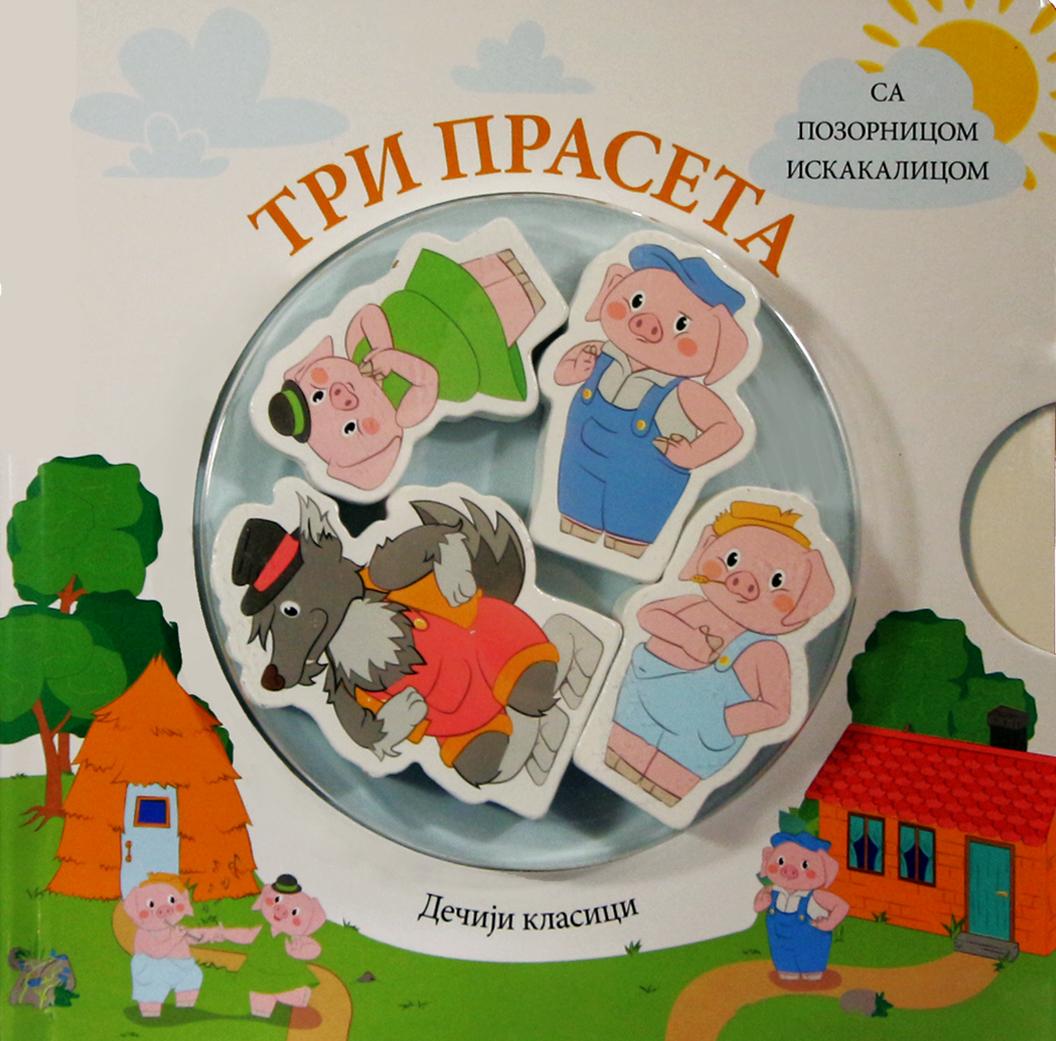 Tri praseta, drvene interaktivne knjige