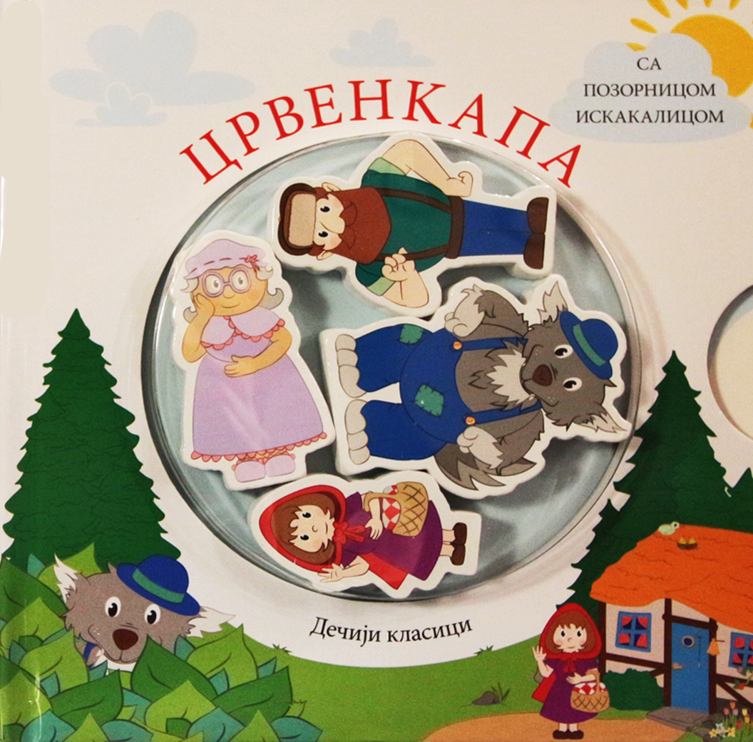 Crvenkapa decje interaktivne knjige