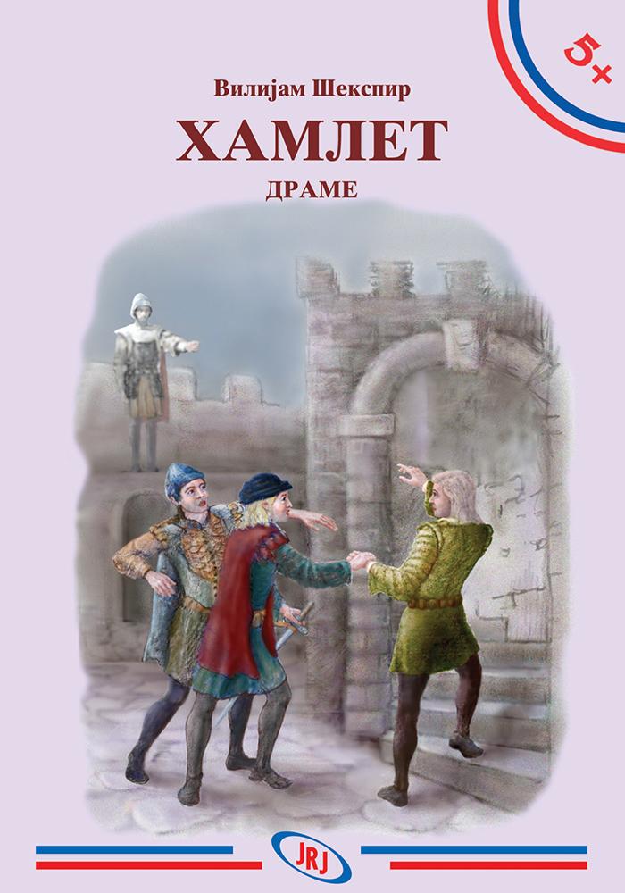 Hamlet, Vilijam Sekspir
