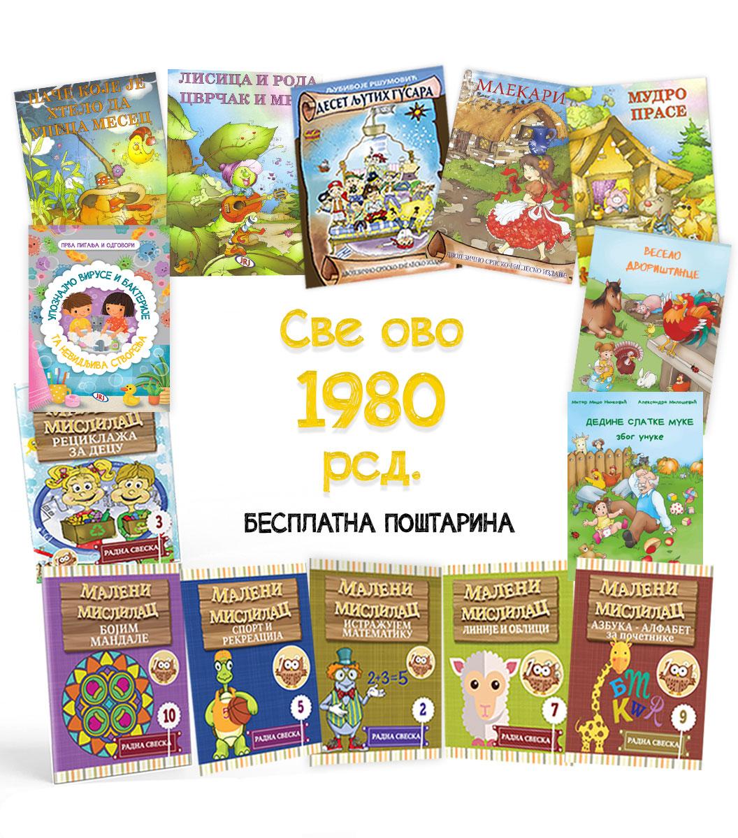 Paket decjjih knjiga i decjih slikovnicama